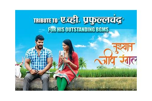 Jiv rangala marathi video song free download :: noybasicam