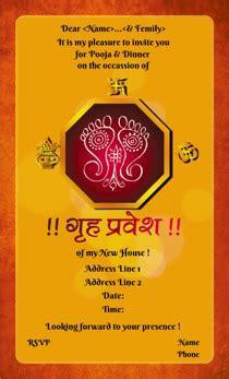 Vastu Shanti Invitation Cards Matter In Marathi