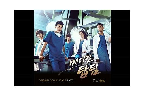 download ost medical top team part 1