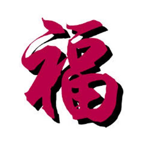 bedeutung zeichen chinesische schriftzeichen symbole und japanische schriftzeichen symbole kalligraphien