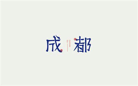 p beautiful chinese font design  chinese font