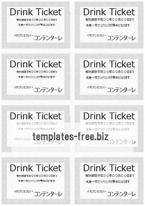 drink ticket template ドリンクチケット 種類とデザインが異なる2種類 無料でダウンロードできるフォーマット テンプレート 雛形