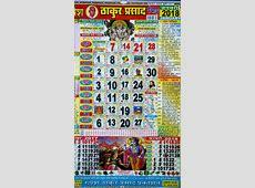 Thakur Prasad 2018 Hindi Calendar cum Panchang 6 APK