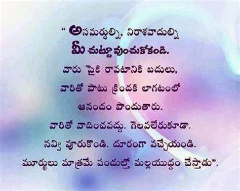 telugu quotes  women quotesgram