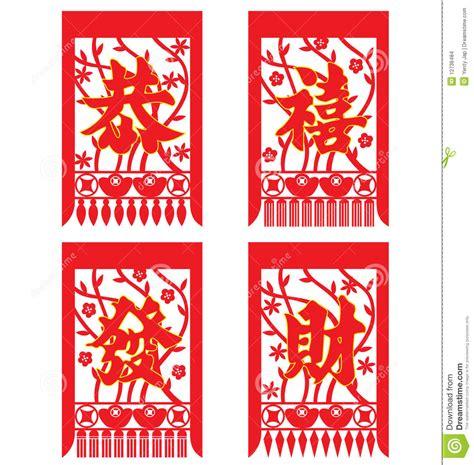 gong xi fa chai gong xi fa chai stock images image 12738484
