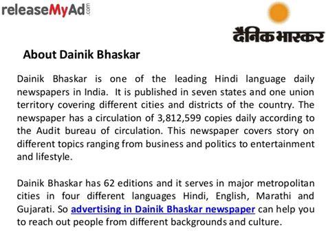 audit bureau of circulations newspapers dainik bhaskar newspaper ad