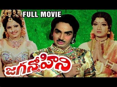 Jaganmohini Full Length Telugu Moive  Dvd Rip Full