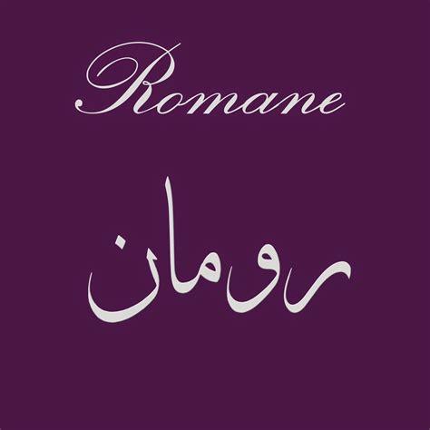 prenom fille arabe moderne 2014 noms calligraphi 233 s en arabe romane top pr 233 noms filles 2014