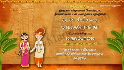 Tamil Cartoon Invitation Whatsapp Temple Couple Backgrounds