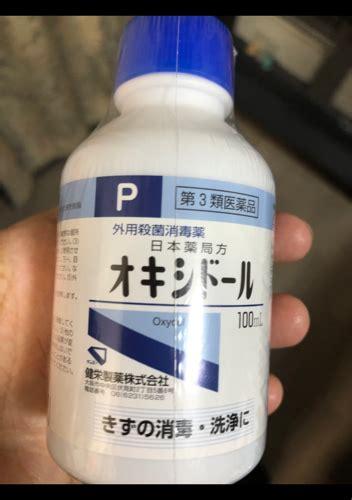 過 酸化 水素 水 オキシドール