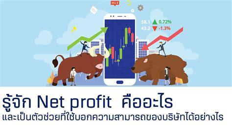 Net Profit หรือ กำไรสุทธิ คืออะไร ช่วยวัดความสามารถของ ...