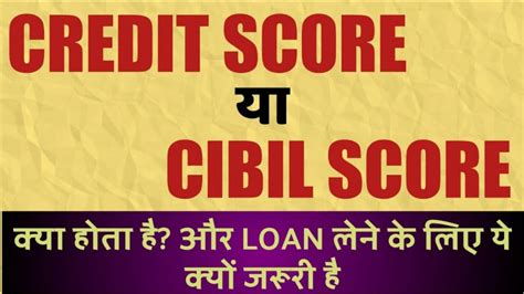 While evaluating any sort of credit application, the lender checks your credit score and your credit history before going ahead with the application. What Is Cibil Score Credit Score Explained - YouTube