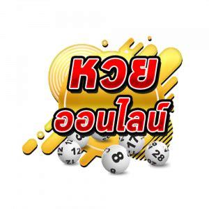 แทงหวยหุ้น เว็บรวย อัตราการจ่ายสูงสุดในไทย ที่บาทละ 900