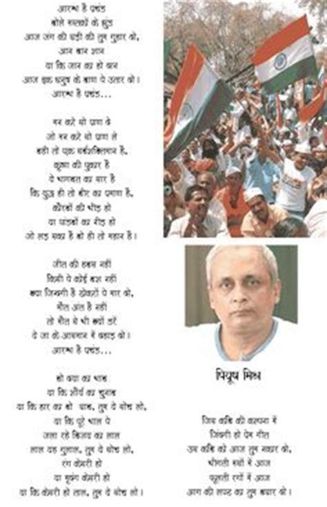 image result  hindi poem  animals  class  hindi