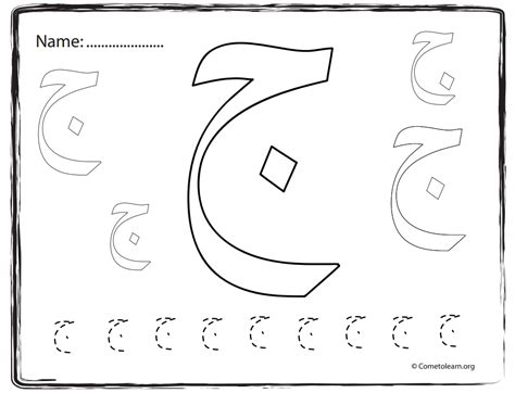 arabic alphabet coloring pages coloring pages  images