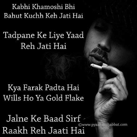 hindi sad shayari  cigarettes hindi pyaar mohabbat shayari