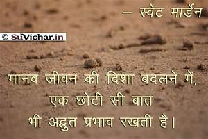 LIFE INSPIRATIONAL QUOTES IN HINDI WITH IMAGES image ...