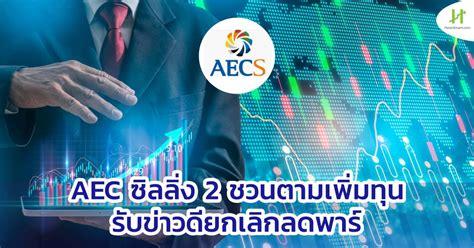 AEC ซิลลิ่ง 2 ชวนตามเพิ่มทุน - รับข่าวดียกเลิกลดพาร์ ...