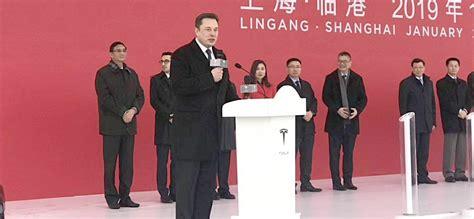 tesla gigafactory china groundbreaking ceremony held