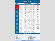 Telugu Calendar 2018 April PDF Print with Festivals