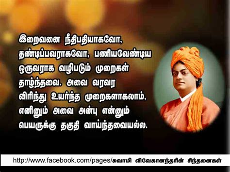 tamil quotes  marriage quotesgram