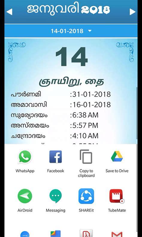 malayalam calendar apk android getjar