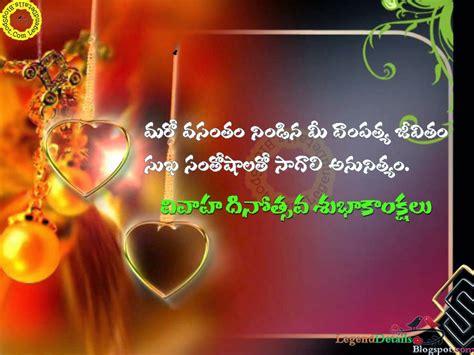 telugu marriage anniversary  wedding wishes sms legendary quotes