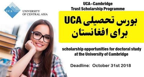 We are very pleased to confirm our plans to hold virtual graduation celebrations for summer 2021. UCA Cambridge Trust Scholarship at University of Cambridge, UK | Opportunity for Afghanistan