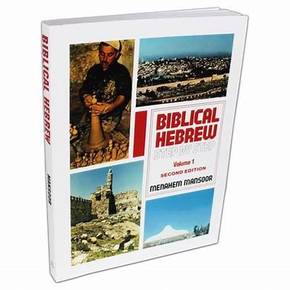 Hebrew Biblical Step Mansoor Menahem Vol Wvbs