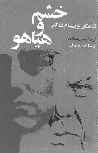 دانلود کتاب خشم و هیاهو اثر ویلیام فاکنر رمان نویس آمریکایی - دی ال کتاب