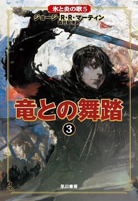 game  thrones japanese manga covers  beautiful