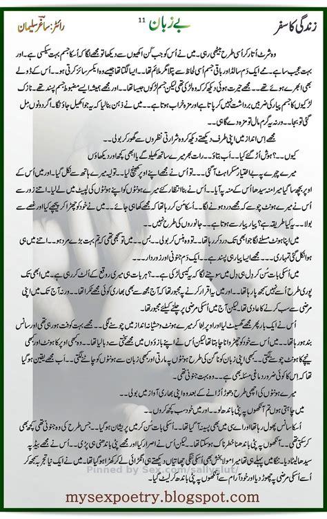 Pure Inpage Urdu Font Lun Phudi Kahania August 2015