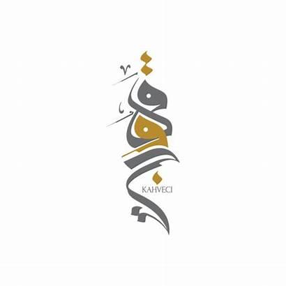 Arabic Typography Logos Calligraphy Behance Mohamed Attia