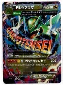 rayquaza ex deck ideas all mega cards search ian s stuff