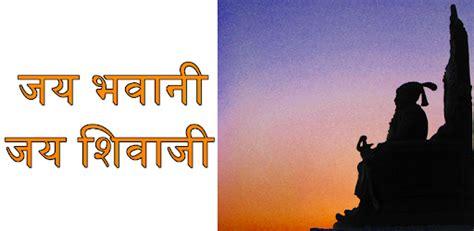 Shivaji Maharaj Charitra & Books In Marathi