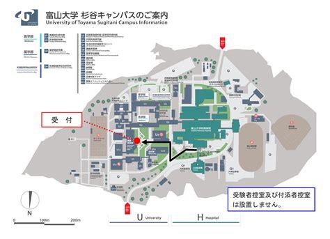 富山 大学 受験 票