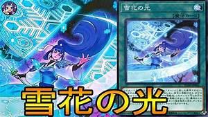 【遊戯王ADS】 雪花の光 【YGOPRO】 - YouTube