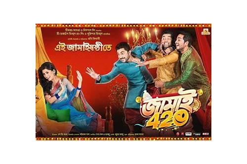 bengali movie free download link