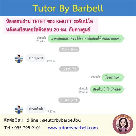 Tutor By Barbell ศูนย์รวมติวเตอร์จากจุฬา - Home | Facebook