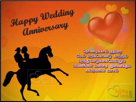 tamil wedding day   kavithai