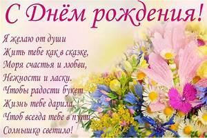 поздравление племяннице с днем рождения в стихах до слез