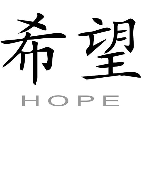 """""""Chinese Symbol for Hope T-Shirt"""" Stickers by AsianT"""