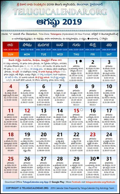 telangana telugu calendars  august festivals