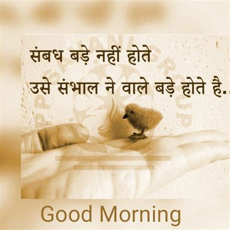 There is nothing better than starting your morning with a beautiful morning quote. Hindi Good Morning Images 2018 - Whatsapp Images