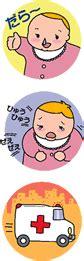 Suggest as a translation of rsウイルス. 2-6. RSウイルス感染症 | 日本BD
