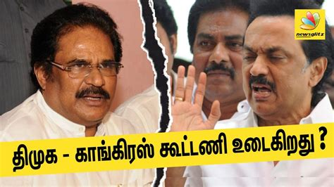 DMK and Congress split ? | Latest Tamil Nadu Politics News ...