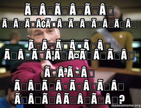 Annoyed Picard Meme - 170 215 215 215 215 215 215 215 215 215 annoyed picard make a meme