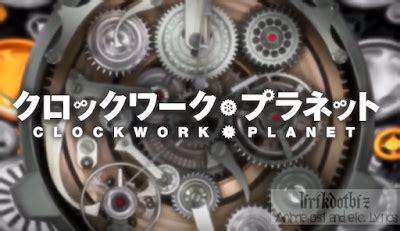 clockwork planet lyrics clockwork planet opening fripside