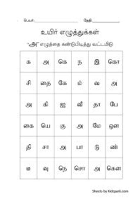 Tamil Alphabet Worksheets,home Schooling Worksheets,teachers Printables