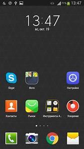 Путеводитель по оболочкам для Android, часть 3